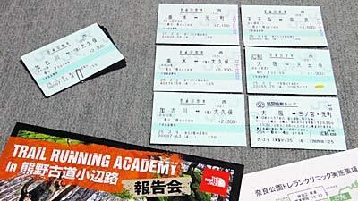 加古川⇔奈良 の切符
