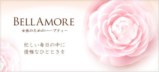 $女性のためのハーブティー専門店 BELLAMORE(ベッラモーレ)のブログ