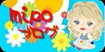 mipoのヘタレブログ