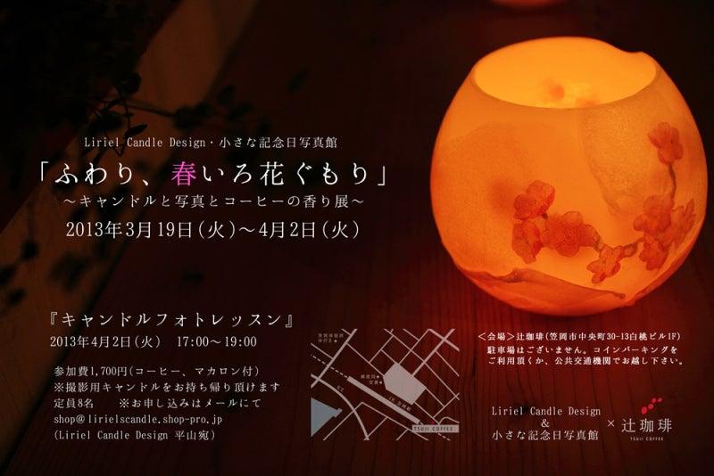 ☆★幸せの魔法★☆オーガニックエステサロンと小さなカルチャースクール-アロマキャンドル展示販売会