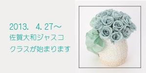 $佐賀のプリザーブドフラワースクール FELICE FLOWERS フェリーチェフラワーズ