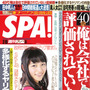 週刊SPA!3/19…