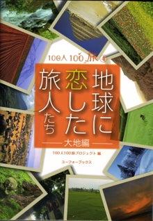 100人100旅第4弾大地編をAMAZONで購入する!