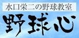 神戸・関西、元プロ野球選手が教える野球教室!