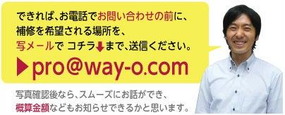 ウェイアウト リペア補修 大阪 フローリング・家具・壁・サッシ・扉キズ補修専門業者です