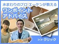 大阪 八尾市のリフォーム会社エーケンの住まいるブログ-ワンポイントアドバイス