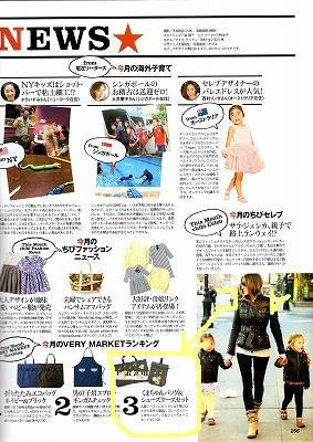 広尾輸入子供服プリーズマミー店長の目指せ☆素敵ワーママ☆
