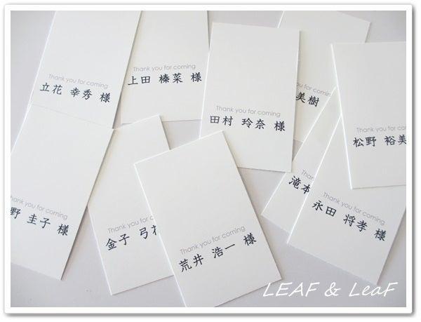 LEAF&LeaFの「手作りカード」な暮らし。/ 手作りペーパーアイテムのお店「LEAF&LeaF SHOP」-席札手作り 印刷