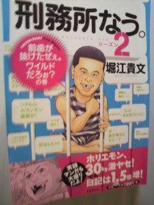 ★☆★ダイエットマスター福崎会長ブログ★☆★-2