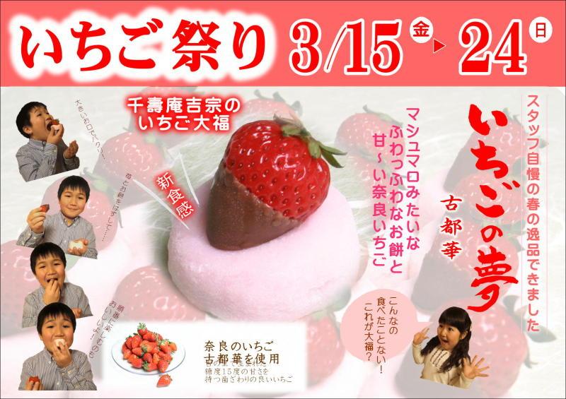 菓匠 千壽庵吉宗ブログ ~奈良のおいしいわらび餅~-2013いちご祭り