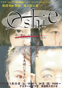 $姫草ユリ子的虚構と現実の間の日常-oshie 表
