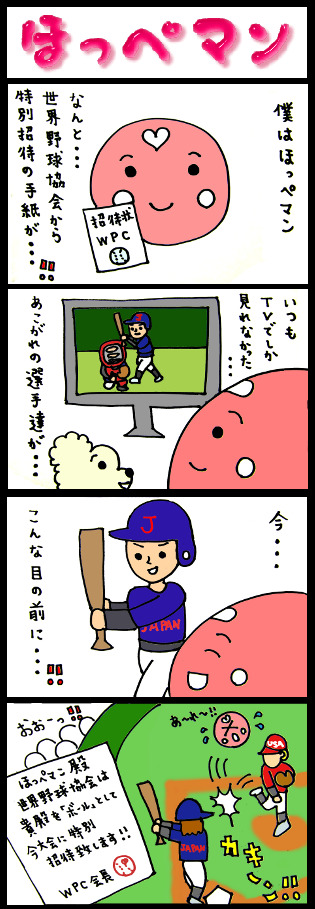 PIGMYANオフィシャルブログ「わくわくピグミャンランド」Powered by Ameba-hm87