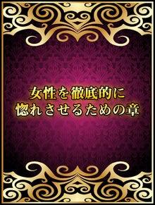 藤村勇気の総合恋愛教材の内容とは・・・-11