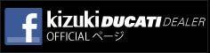 DUCATI東名横浜ブログ  Io godo una motocicletta DUCATI!-ducati kizuki facebook リンク