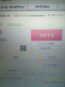 大阪市玉造の完全マンツーマン美容サロン☆salon moncoeur(サロン モンクール)のブログ
