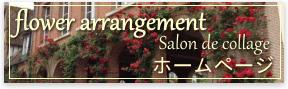 Cafe&Salone de collageフラワーアレンジメント