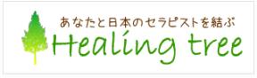 ヒーリングツリーに参加しています。