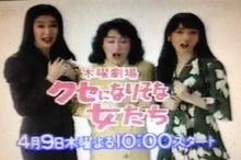 まことのブログ木曜劇場 CM フジテレビ 01(チェンジ・1)