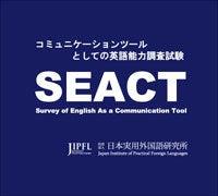 $一般社団法人日本実用外国語研究所(JIPFL)