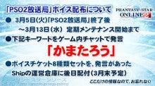 ファンタシースターシリーズ公式ブログ-psep01