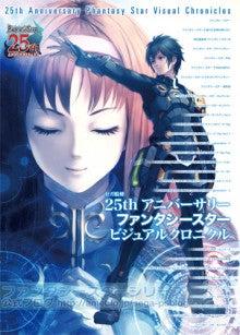 ファンタシースターシリーズ公式ブログ-psep03