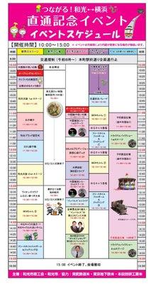 和光市長 松本たけひろの「持続可能な改革」日記-316