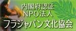 フラジャパン文化協会