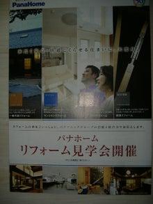 甘棠のブログ-完成見学会表