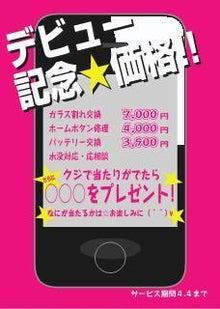ネット集客×通信×OA機器のコンサルタント起業ブログ in埼玉-backup_biraura