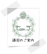 *Daily-accessory* -tam.J-