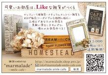 $雑貨webshop*marmalade*