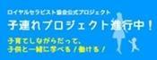 ベビーマッサージ教室 紬~つむぎ~-子連れPJバナー大
