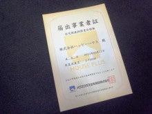 $相鉄線二俣川駅の不動産屋ハッピーハウス社長のブログ-届出事業者証