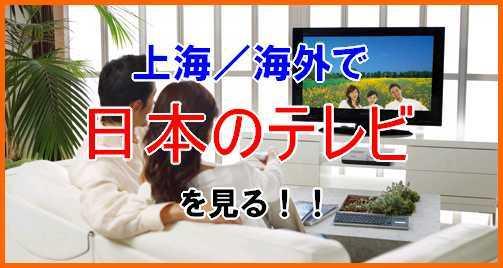 $上海/海外で日本のテレビを見る方法