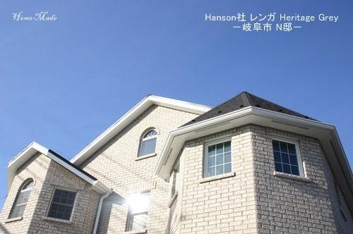 $住まいと環境~手づくり輸入住宅のホームメイド-Heritage Grey、N邸