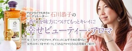 $石川恭子オフィシャルブログ