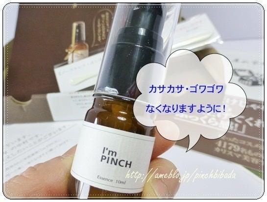 アイアムピンチ(I am PINCH)のリフトアップ効果は?使用してみた感想レポ-30代 アットコスメ