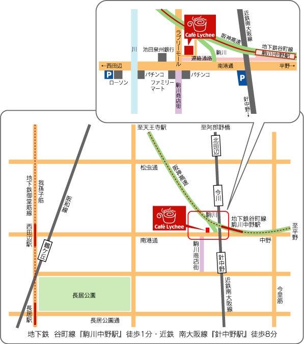 大阪東住吉区 美味しいランチとスイーツが楽しめるお洒落カフェ ライチ-カフェライチの地図