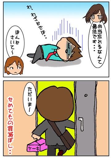 【4コマ漫画】荒れる職場に生きる銀行員-2013031702