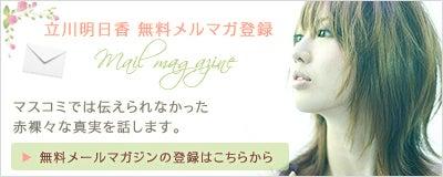 立川明日香オフィシャルブログ-Asuka Stand up-|メールマガジン