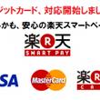 クレジットカード対応…
