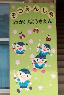 若草幼稚園-卒園式1