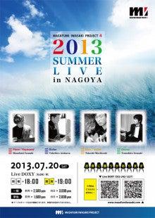岩﨑 将史(Masafumi Iwasaki)のブログ-Live In Summer reef