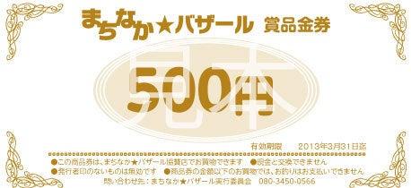 マチ★アソビスタッフのブログ