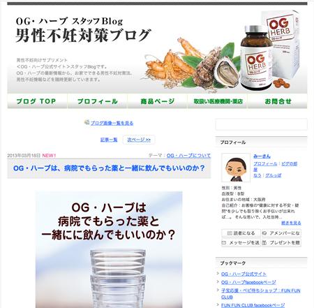 妊活Life☆応援ブログ-OG・ハーブブログ紹介