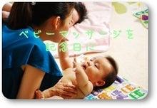 【松井山手・くずは】ベビーマッサージ&ファーストサイン教室・資格取得スクール☆木もれび