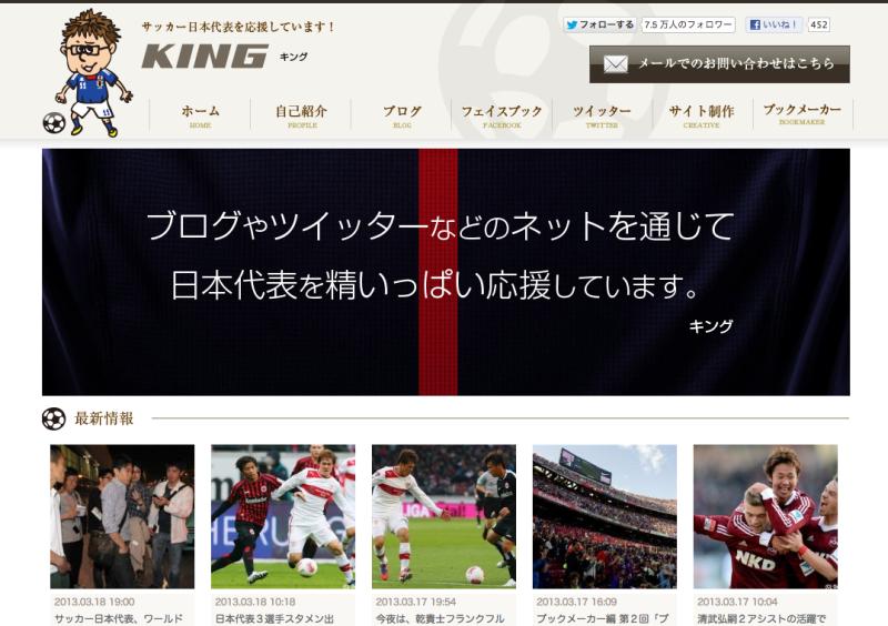 キング サイト サッカー