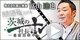 茨城県3代続く感激塗り替え専門店@冨山達也