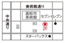 $ハルカ☆ミライ・ドウ 高松アトリエ 店長Diary