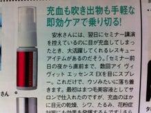 $上智製薬株式会社☆月森健治の社長ブログ-VoCE記事